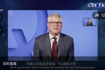 高通CEO:无论形势如何 都希望能与中国伙伴继续合作