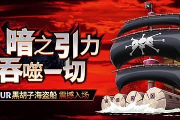 《航海王启航》UR黑胡子海盗船 暗之引力吞噬一切