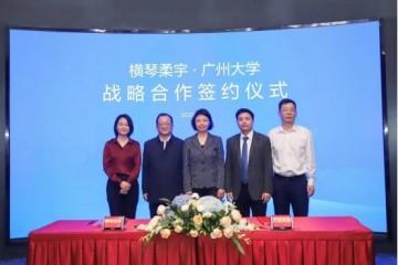 横琴柔宇、广州大学共建产学研平台 助力语言文字教育及科技人才培养