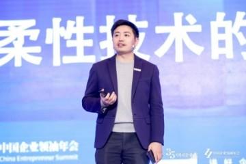 中国企业领袖年会刘自鸿演讲 以技术创新领航柔性电子产业