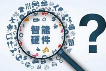 中国移动发布2020年智能硬件质量报告(第二期)   专业评选打造用户信赖口碑