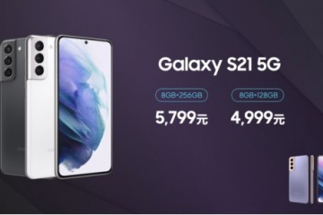 一机难求?三星Galaxy S21 5G标准版多次开售即罄,1月25日10点再次开售