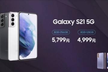 全球最低售价4999元!三星Galaxy S21标准版明日京东开售,网友直呼:快抢