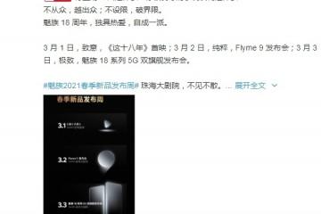 """魅族正式官宣:3月2日~3月3日,Flyme 9和魅族18点燃开年""""大战"""""""