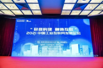音视频技术加速智能制造产业革新,科天云亮相中国工业互联网发展论坛