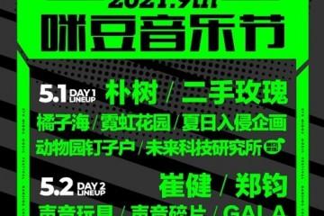 嗨翻五一小长假京东五星电器热力赞助2021咪豆音乐节