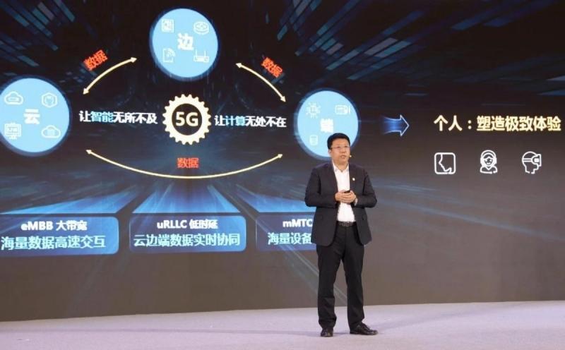华为鲁勇5G数智化转型新动能倡议四大方向持续创新