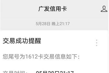 超级广发日开启爆爽周五!两位广发卡用户同日获48888元刷卡金
