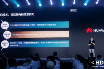 HDD杭州站:多项技术护航出海 华为与开发者共建开放生态