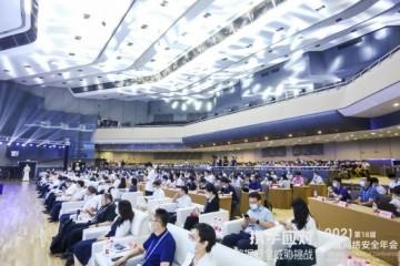 深信服出席2021年中国网络安全年会