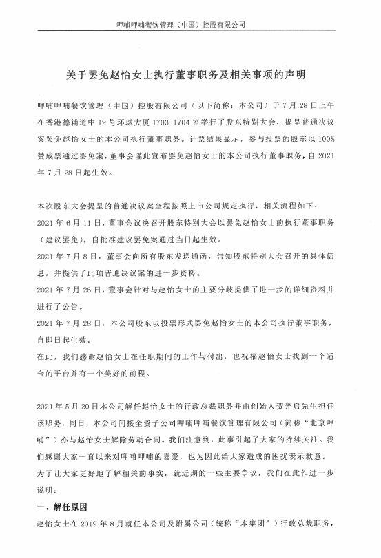 呷哺呷哺发表公开声明,赵怡离任更符合公司及股东的整体利益