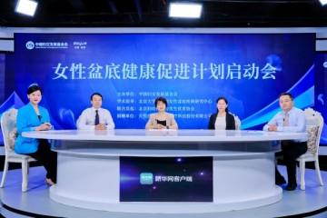 """大悦医疗支持妇基会启动""""女性盆底健康促进计划""""公益项目"""