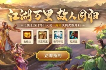 """怀旧天龙周年庆30万玩家齐欢聚,胡军放出""""召集令""""唤英雄共赴嘉年华"""